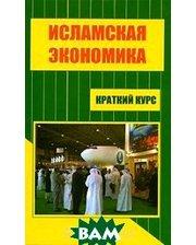 АСТ, Восток-Запад Исламская экономика. Краткий курс