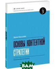 Манн, Иванов и Фербер Основы контентной стратегии / The Elements of Content Strategy