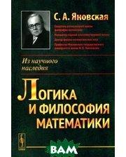 ЛЕНАНД Логика и философия математики