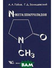 Химиздат N-Метилпирролидон