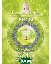 АСТ Весы. Гороскоп на 2017 год