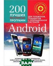 ТРИУМФ 200 Лучших бесплатных программ для телефонов, планшетов с операционной системой Android + CD. Комягин В.Б.