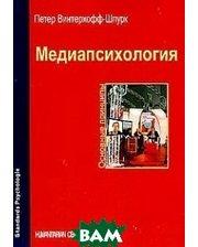 Медиапсихология