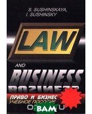 ГИС Law and Business / Право и бизнес. Учебное пособие