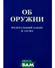 Проспект Об оружии федеральный закон 150-ФЗ