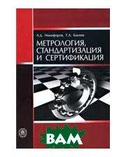 ВЫСШАЯ ШКОЛА Метрология, стандартизация и сертификация. Учебник для студентов вузов. 4-е издание