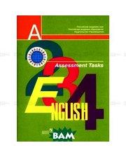 Просвещение English 2-4: Assessment Tasks / Английский язык. Контрольные задания. 2-4 классы