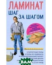 Книга ЦЕНТРПОЛИГРАФ Ламинат: шаг за шагом