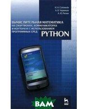Книга Лань Вычислительная математика на смартфонах, коммуникаторах и ноутбуках с использованием программных сред Python. Учебное пособие