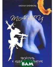 АСТ Танец. Твой путь к идеальной фигуре