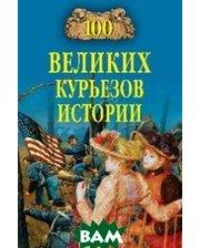 ВЕЧЕ 100 великих курьезов истории