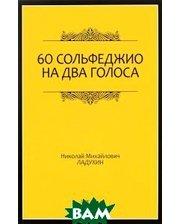 Лань 60 сольфеджио на два голоса. Учебное пособие