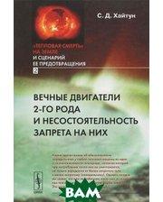 ЛИБРОКОМ `Тепловая смерть` на Земле и сценарий ее предотвращения. Часть 2. Вечные двигатели 2-го рода и несостоятельность запрета на них
