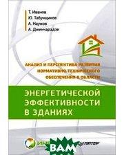 ПИТЕР Анализ и перспектива развития нормативно-технического обеспечения в области энергетической эффективности в зданиях