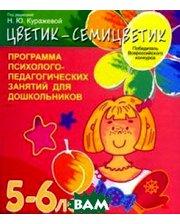 Речь, Сфера Цветик-семицветик . Программа психолого-педагогических занятий для дошкольников. 5-6 лет