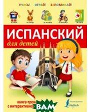 АСТ Испанский для детей. Книга-тренажер с интерактивной закладкой