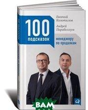 Альпина Паблишер 100 подсказок менеджеру по продажам