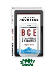 Книга Эксмо Все о смартфонах и планшетах в одной книге