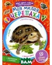 РИПОЛ КЛАССИК Моя милая черепаха