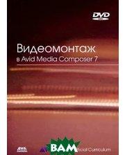 ДМК-пресс Видеомонтаж в Avid Media Composer 7 (+ DVD)