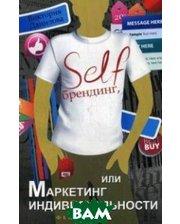 ФЕНИКС Self-брендинг, или Маркетинг индивидуальности