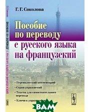 ЛИБРОКОМ Пособие по переводу с русского языка на французский