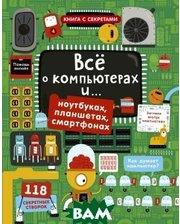 Книга Робинс Все о компьютерах и ноутбуках, планшетах, смартфонах