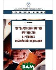 ДЕЛО Государственно-частное партнерство в регионах Российской Федерации. Серия: Образовательные инновации