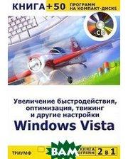 ТРИУМФ 2 в 1. Увеличение быстродействия, оптимизация, твикинг и другие настройки Windows Vista (+ CD-ROM)