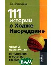 ЛЕНАНД 111 историй о Ходже Насреддине. Читаем параллельно на турецком и русском языках. Билингва турецко-русский