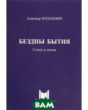 Книга Бездны бытия. Стихи и поэма (+ CD)