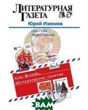 У Никитских ворот Куда: Москва, Литературная газета