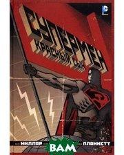 DC Comics Супермен. Красный сын