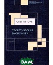 АЛЕТЕЙЯ Urbi et orbi. В 3 томах. Том 1. Теоретическая экономика