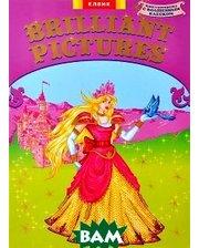 Brilliant Pictures. Принцессы. Книга-раскраска с волшебным блеском