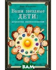Эксмо Ваши звездные дети: астрология взаимоотношений