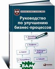 Альпина Паблишер Руководство по улучшению бизнес-процессов