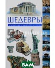 АСТ Шедевры архитектуры и инженерного искусства