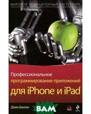 Эксмо Профессиональное программирование приложений для iPhone и iPad