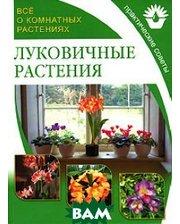 Мир книги Все о комнатных растениях. Луковичные растения