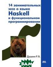 Книга по Требованию 14 занимательных эссе о языке Haskell и функциональном программировании