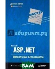 Питер, Русская Редакция Microsoft ASP .NET. Обеспечение безопасности
