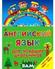 АСТ Английский язык для младших школьников. 2 в 1