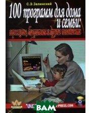 КОРОНА-Век 100 программ для дома и семьи: гороскоп, биоритмы и другие полезности (+ CD-ROM)
