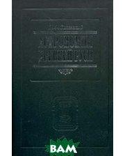 Русская панорама (SPSL) Астрономия Древней Руси
