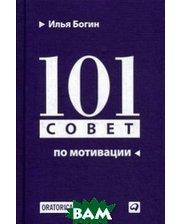 Альпина Паблишер 101 совет по мотивации