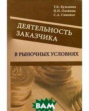 Издательство Ассоциации строительных вузов Деятельность заказчика в рыночных условиях