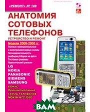 Солон-Пресс Анатомия сотовых телефонов. Устройство и ремонт