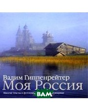 Книга АСТ Моя Россия