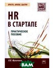 ИНФРА-М HR в СТАРТАПе: Практическое пособие